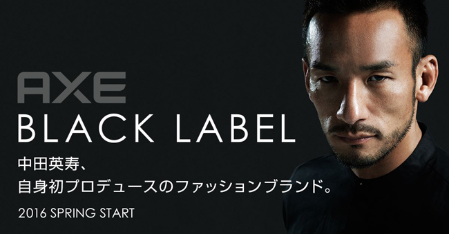 「AXE BLACK LABEL」バナー画像